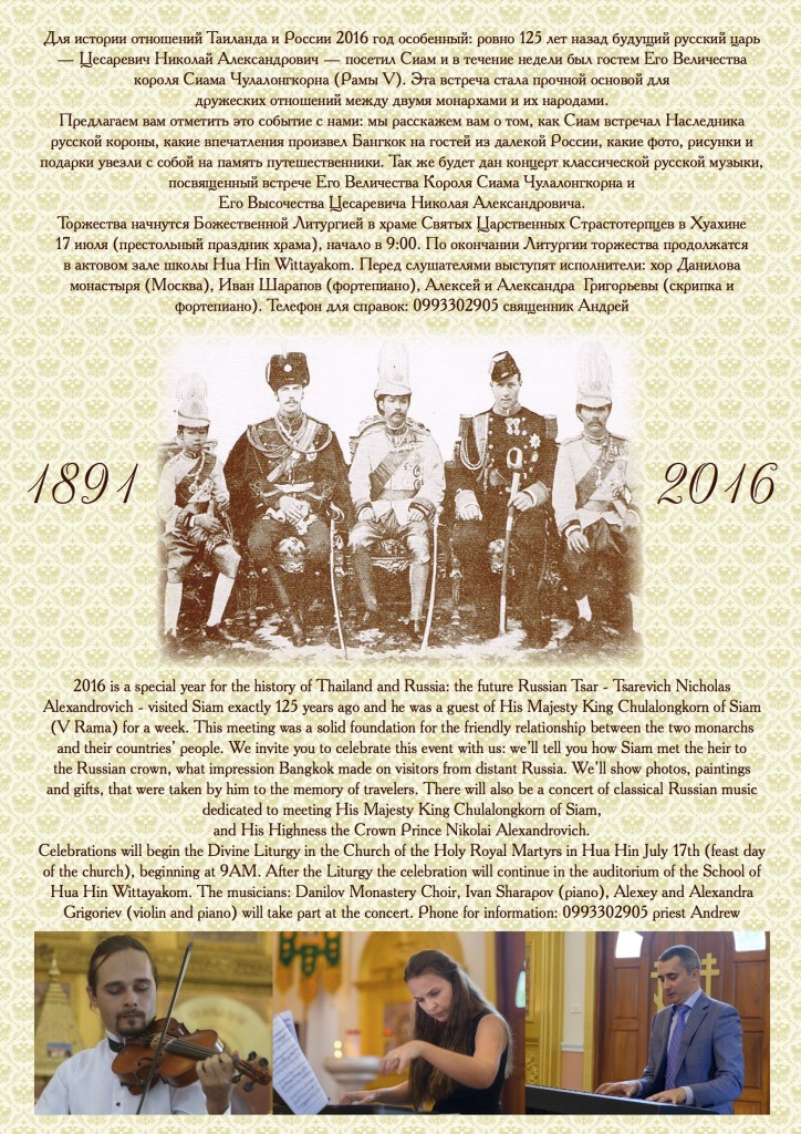 Празднование 125-летия со дня визита в Сиам цесаревича Николая Александровича.