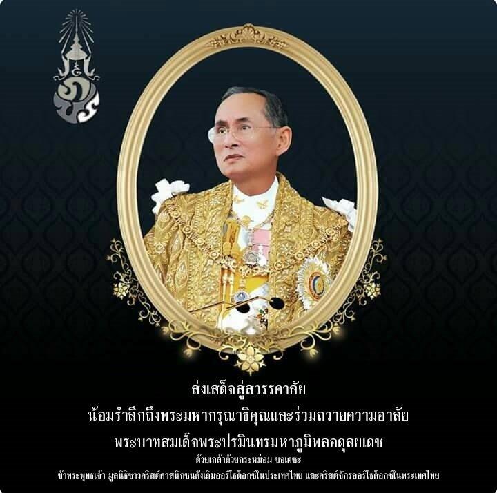 На фото: Его Величество Король Пхумипон Адульядет (Рама IX)