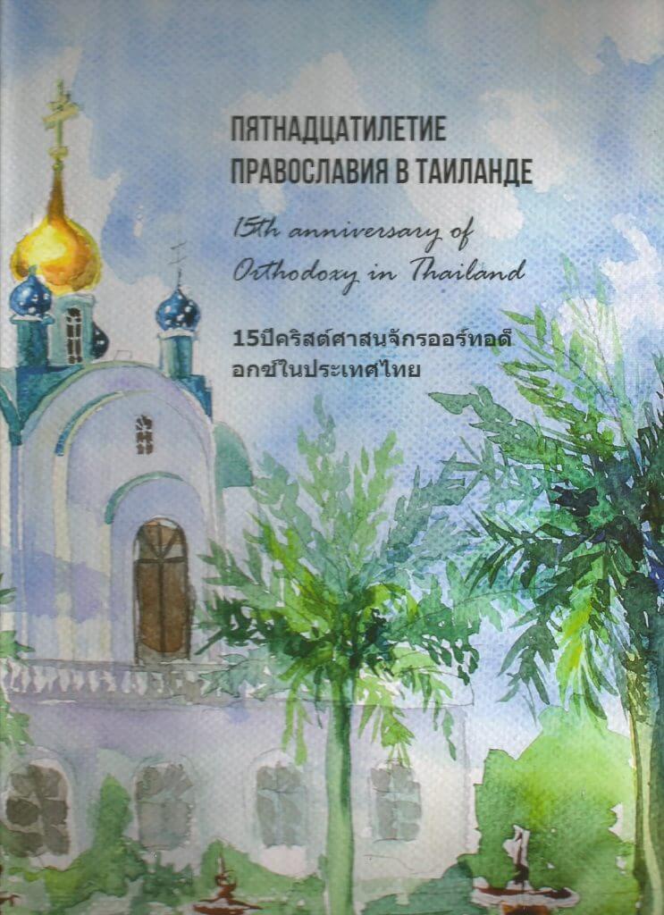 """На фото: Фотоальбом """"15-летие Православия в Таиланде"""", изданный к торжествам"""