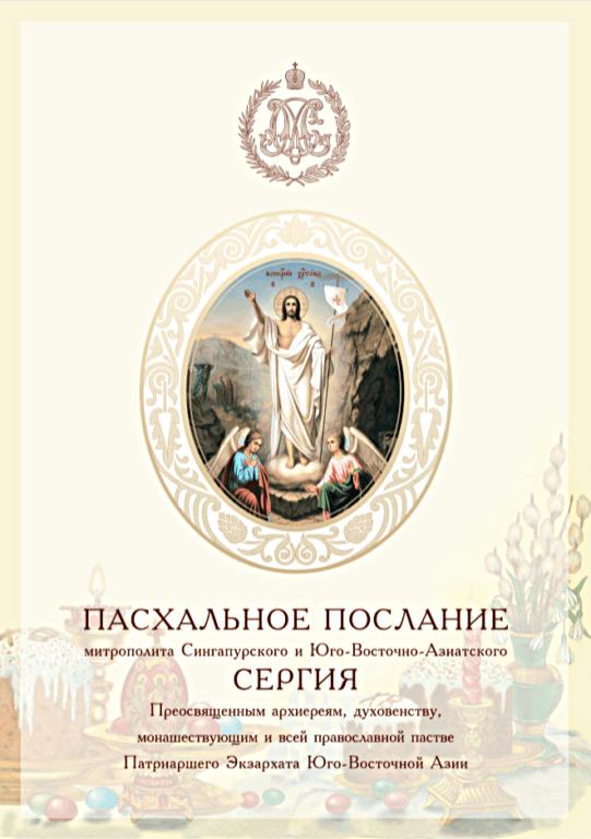 Пасхальное послание митрополита Сингапурского и Юго-Восточно-Азиатского Сергия
