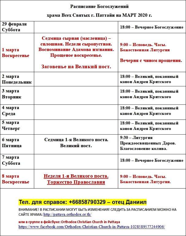 Расписание богослужений храма Всех Святых