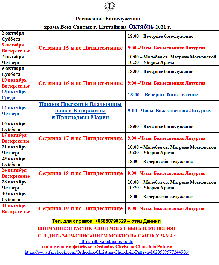 Расписание богослужений храма Всех Святых г. Паттайи